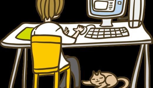 アロハでのPCを使用した作業について。