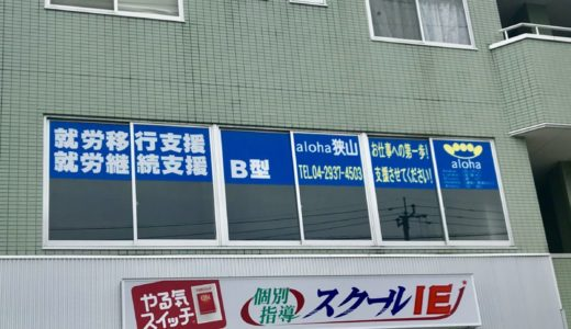 aloha狭山開所式 ~Part1~  ~4/25(wed)13:00-14:00~