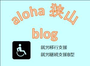 aloha sayama blog NO14:趣向をかえて