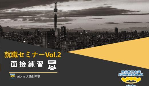 就職セミナーをやりました🤗【aloha大阪日本橋 vol.8】
