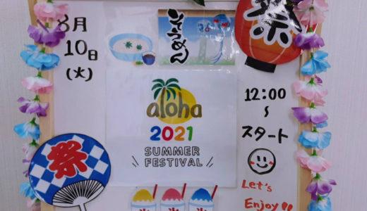 aloha🌺Summer Festival❗🏄🌴【aloha大阪日本橋 vol.9】