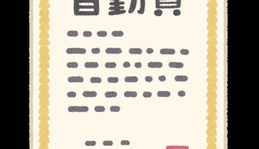 皆勤賞【Aloha花園町vol.13】