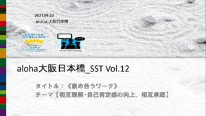 SSTを紹介します🤗【aloha大阪日本橋 vol.12】